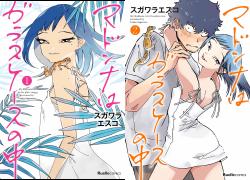 【無料】『マドンナはガラスケースの中』新しすぎる恋愛漫画をネタバレ紹介!画像