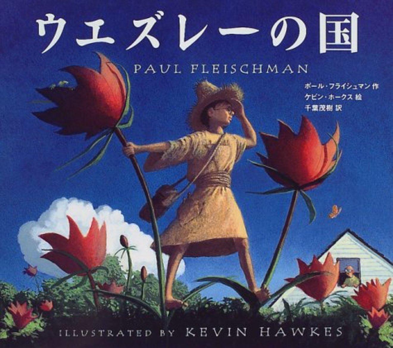 9歳におすすめの絵本〜児童書5選!読書が楽しくなる作品