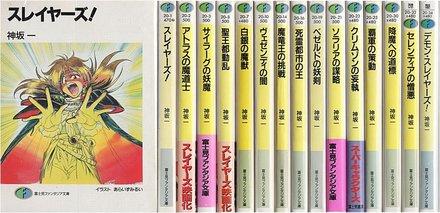 『スレイヤーズ』の伝説は終わらない!シリーズ全編ネタバレ紹介!16巻発売画像