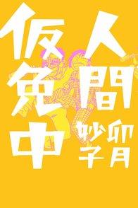 卯月妙子の壮絶人生がわかる4の事実!辛い現実をユーモラスに描く画像