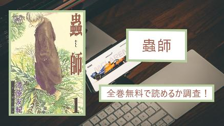 【蟲師】全巻無料(1~10巻)で漫画を読めるか調査!スマホアプリでも