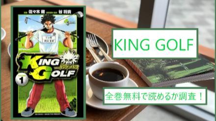 【KING GOLF(キングゴルフ)】全巻無料で漫画を読めるか調査!画像