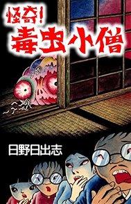 『毒虫小僧』の4つのトラウマ要素をネタバレ紹介!ヤバすぎグロホラー漫画?画像