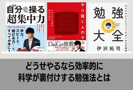 DaiGo著「超効率勉強法」を要約!今までの勉強の常識を覆す!画像