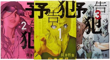 『予告犯』全3巻の見所ネタバレ紹介!社会派ダークヒーロー漫画に泣ける!?