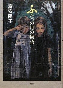 富安陽子のおすすめ絵本・児童書5選!妖気漂うファンタジーが魅力画像