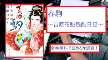 【春駒~吉原花魁残酷日記~】全巻無料で漫画を読む方法!スマホアプリでも画像
