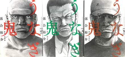 漫画『うなぎ鬼』の引き込まれる闇の怖さを全巻ネタバレ紹介!画像