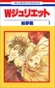 漫画『Wジュリエット』が「Ⅱ」まで無料!8巻まで見どころをネタバレ紹介!画像