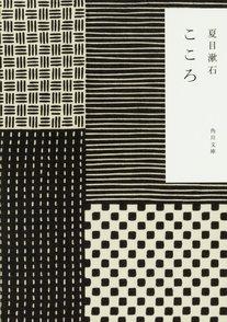 夏目漱石の代表作『こころ』——授業では教えてくれない読み方画像