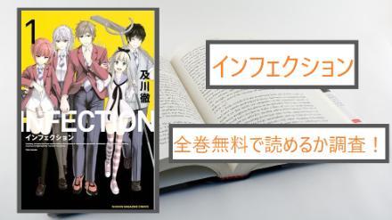 【インフェクション】全巻無料で読めるか調査!漫画を安全に一気読み画像