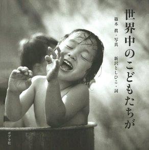 新沢としひこのおすすめ絵本5選!子どもの歌など手掛ける作詞家画像