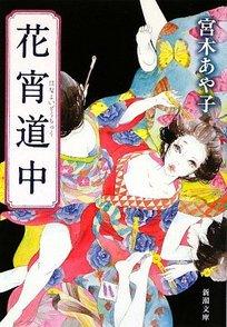 厳選!大人の女性向け官能・エロ小説おすすめランキングベスト10!画像