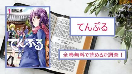 【てんぷる】全巻無料で漫画を読めるか調査!スマホアプリでも画像