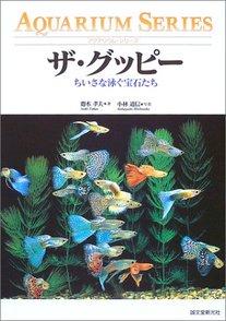 グッピーの飼育の基本を紹介!繁殖のコツから種類、おすすめ本も画像