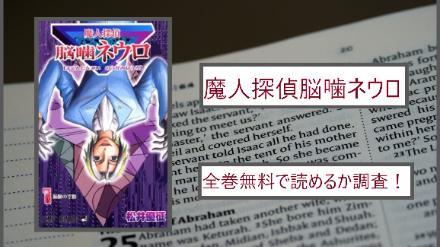 【魔人探偵脳噛ネウロ】全巻無料で読めるか調査!漫画を安全に一気読み画像