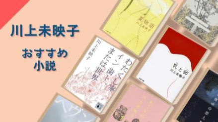川上未映子のおすすめ小説ランキングベスト8!【2021最新】