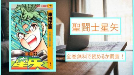 【聖闘士星矢】全巻無料で読めるか調査!漫画を安全に一気読み画像