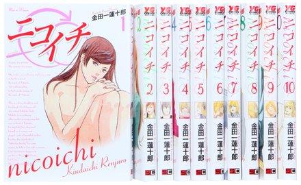 『ニコイチ』が無料!金田一蓮十郎の異色漫画の魅力を全10巻ネタバレ紹介!画像