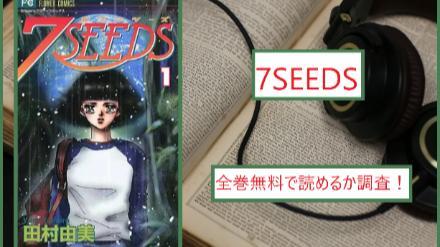 【7SEEDS】全巻無料で読めるか調査!漫画を安全に一気読み画像