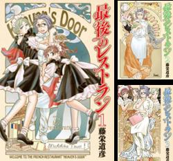 『最後のレストラン』が面白い!異色のグルメ漫画を最新11巻までネタバレ!画像