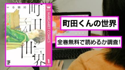【町田くんの世界】全巻無料で読める?アプリや漫画バンクの代わりに画像