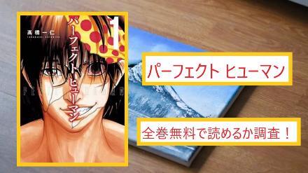 【パーフェクトヒューマン】全巻無料(1~5巻)で漫画を読める?アプリでも画像