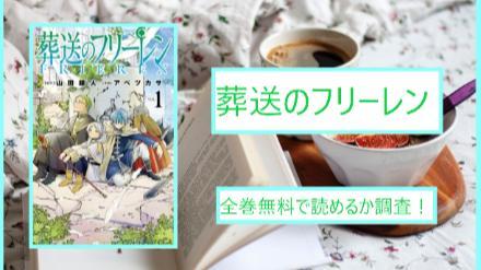 【葬送のフリーレン】全巻無料で読めるか調査!漫画を今すぐ安全に読む方法画像