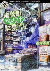 蒼月海里おすすめ小説4選!本屋好きにはたまらない「幻想古書店」シリーズ他画像