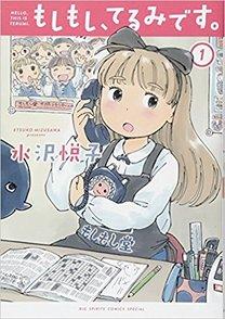 漫画『もしもし、てるみです。』の見所ネタバレ紹介!「ズボラ飯」作者の新作画像