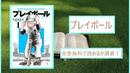 【プレイボール】全巻無料で読めるか調査!漫画を安全に一気読み画像