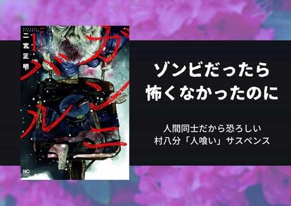 漫画『ガンニバル』を最新話まで全巻ネタバレ!「ハンニバル」との共通点も考察画像