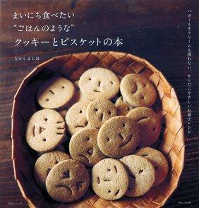 かわいいクッキーが簡単に作れるレシピ本おすすめ5選!画像