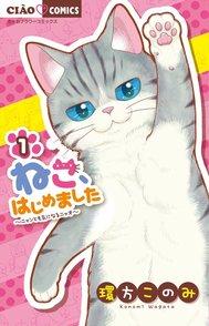 『ねこ、はじめました』が面白い!ゆるいネココメディの魅力をネタバレ紹介!画像