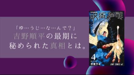 『呪術廻戦』吉野順平の最期のセリフに隠された真相を考察!「存在しない記憶」ではない?画像
