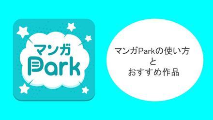「マンガPark」のおすすめ作品と、基本的な使い方を紹介!ラジオも聴ける……!?画像