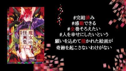 『魔女の怪画集』全巻ネタバレ紹介!感動の最終回に涙!ロキやリチェら人気キャラも画像