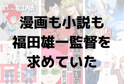 福田雄一の映画・テレビドラマを一覧で紹介!実写化された原作作品の魅力とは
