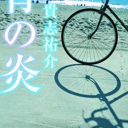 香川正彦 プロフィール画像
