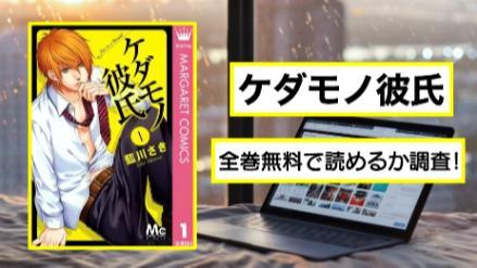 【ケダモノ彼氏】全巻無料で読める?アプリや漫画バンクの代わりに画像