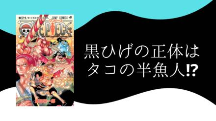 【ワンピース】黒ひげの正体はタコの半魚人!? 海賊旗や抜けた歯の伏線を考察!画像