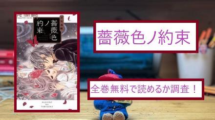 【薔薇色ノ約束】全巻無料で読めるか調査!漫画を安全に一気読み