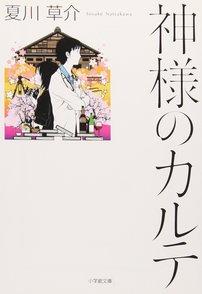 夏川草介の小説「神様のカルテ」シリーズを名言で読む!画像