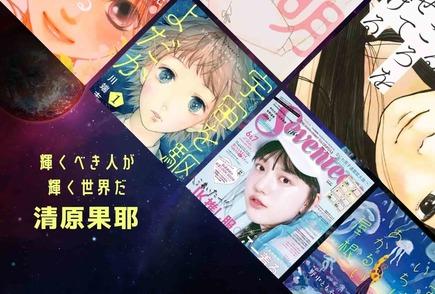 清原果耶は人気沸騰の若手女優!出演した映画・テレビドラマ一覧から見所と原作を解説画像