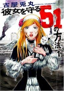 『彼女を守る51の方法』を全巻ネタバレ紹介!ラストまで深い地震漫画が無料画像