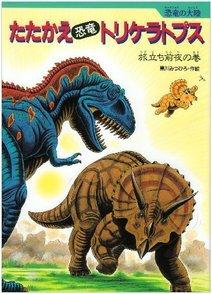 5分でわかるトリケラトプス!草食恐竜の特徴や、トロサウルスとの関係を解説画像