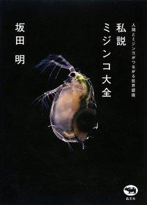 ミジンコの繁殖のポイントとは?飼育方法からおすすめの本まで画像