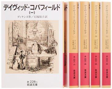 小説『デイヴィッド・コパフィールド』を全巻ネタバレ紹介!映画化も決定!画像