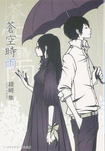 綾崎隼のおすすめ小説5選!心あたたまる本は好きですか?画像