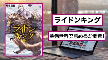 【ライドンキング】全巻無料で読める?アプリや漫画バンク等違法サイトも調査画像